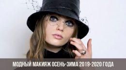 Модный макияж осень-зима 2019-2020 года