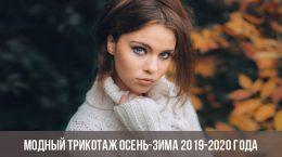 Модный трикотаж осень-зима 2019-2020 годаМодный трикотаж осень-зима 2019-2020 года