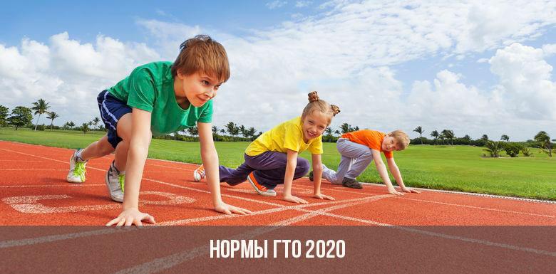 Нормативы ГТО 2020