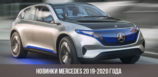 Новинки Mercedes 2019-2020 года