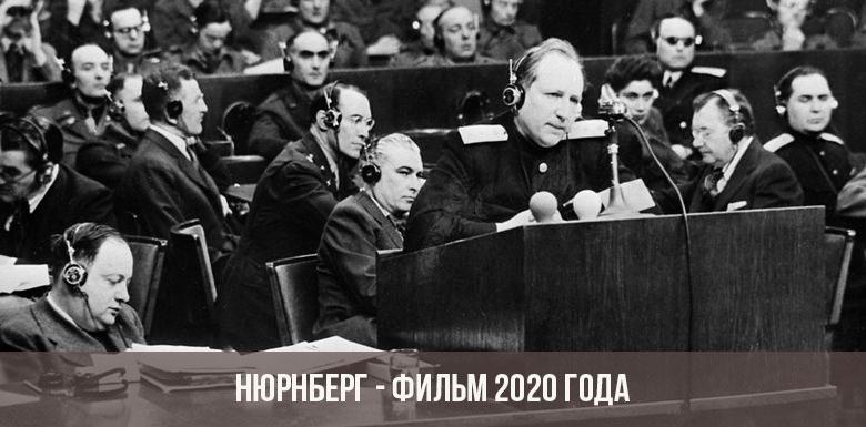Нюрнберг фильм 2020 года