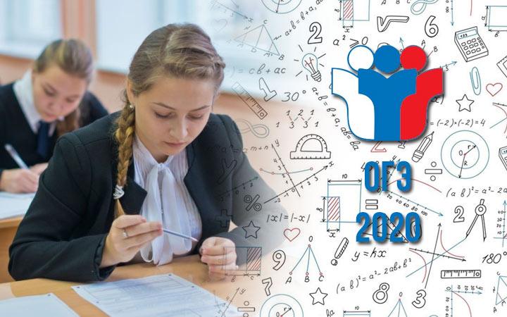 Как оценивают ОГЭ по математике в 2020 году