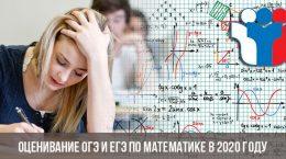 Оценивание ОГЭ и ЕГЭ по математике в 2020 году