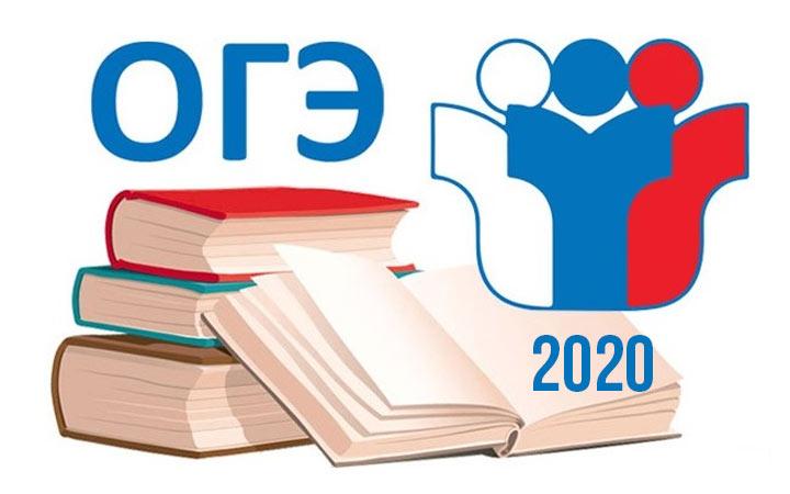 ОГЭ 2020 изменения, новости, обязательные предметы, новые КИМы