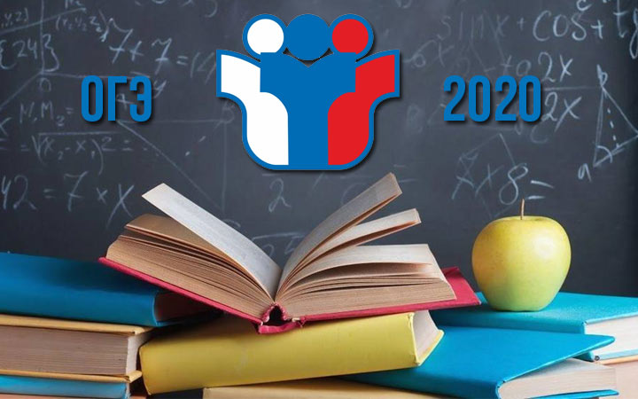 Новое в ОГЭ 2020 по русскому языку и другим предметам