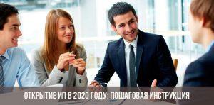 Пошаговая регистрация ИП в 2020 году