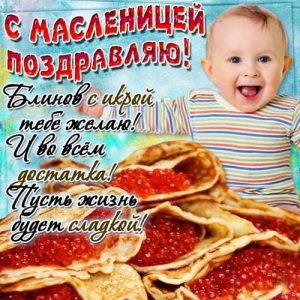 Веселые открытки с Масленицей с малышом