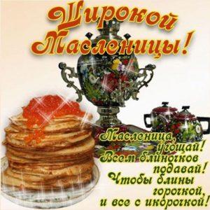 Открытка с поздравлениями на четвертый день Масленицы
