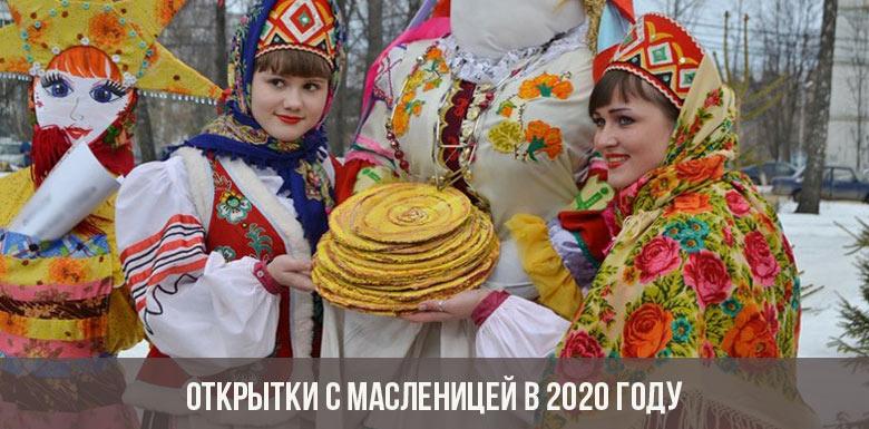Открытки с Масленицей в 2020 году