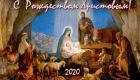 С Рождеством Христовым - классическая открытка 2020 года