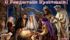С Рождеством Христовым - открытки 2020 года