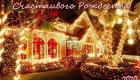 Открытка на Рождество 2020 город