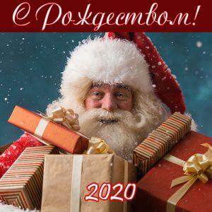 Поздравление с Рождеством от Санты