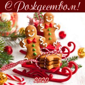 Рождественская открытка с вкусняшками