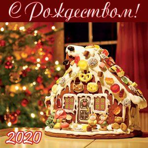 Рождественская открытка с пряничным домиком