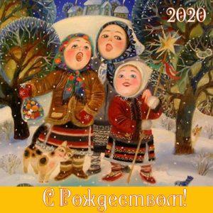 Открытка на Рождество традиции