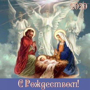 Открытка на Рождество с ангелом