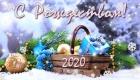 С Рождеством 2020 - красивые открытки