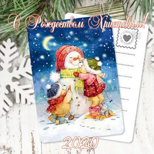 Мини открытка с Рождеством 2020