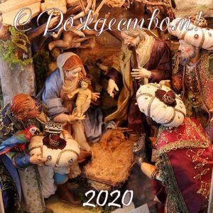 Традиционная открытка к Рождеству 2020