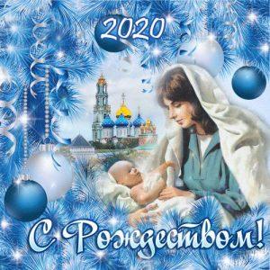 Классическая открытка к Рождеству 2020