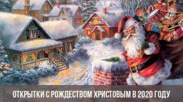 Открытки с Рождеством Христовым в 2020 году
