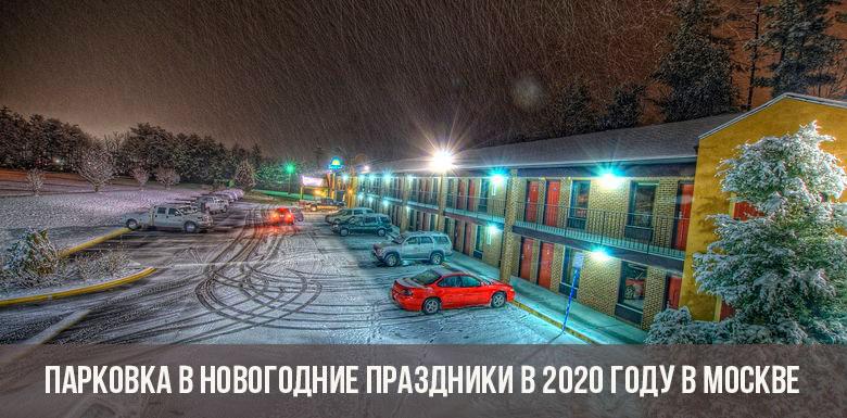 Зимняя парковка