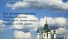 Прощеное Воскресенье 2020 - открытка со стихами