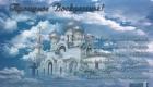 Прощеное Воскресенье 2020 - открытка с Храмом со стихами