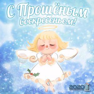 Открытка на Прощеное Воскресенье 2020 с ангелом