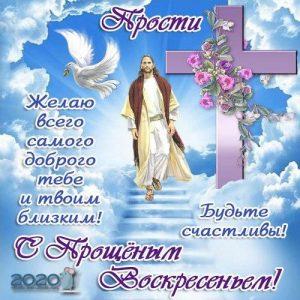 Открытка на Прощеное Воскресенье 2020 с Христом