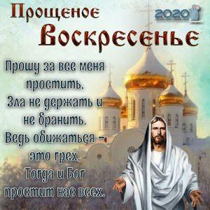 Открытка на Прощеное Воскресенье 2020 с Христом и Храмом