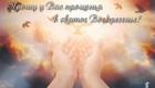 Как поздравить с Прощеным Воскресеньем в 2020 году