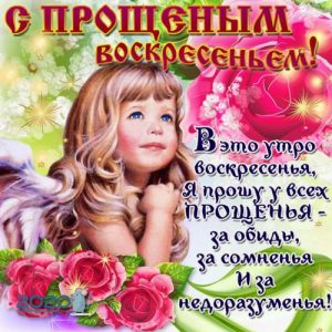 С Прощеным Воскресеньем открытка с девочкой