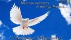 Поздравление в стихах на Прощеное Воскресенье 2020