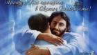 Как просить прощение в Святое Воскресенье в 2020 году