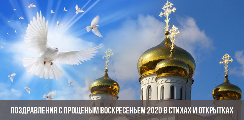 Поздравления с Прощеным Воскресеньем в 2020 году в стихах и открытках