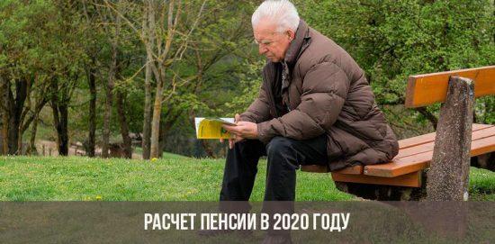 Расчет пенсии в 2020 году
