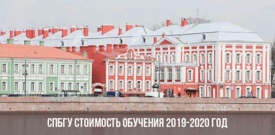 спбгу стоимость обучения 2019 2020