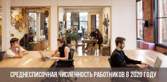 Среднесписочное число работников
