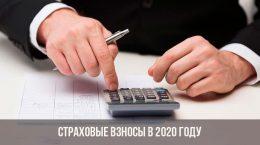 Страховые взносы в 2020 году