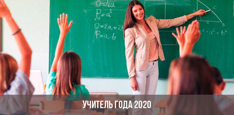 Конкурс учитель года
