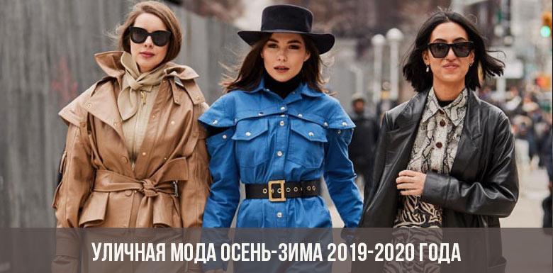 Уличная мода осень-зима 2019-2020 года