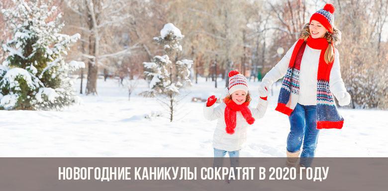 Сокращение новогодних каникул в 2020 году