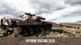 Новое оружие России 2020