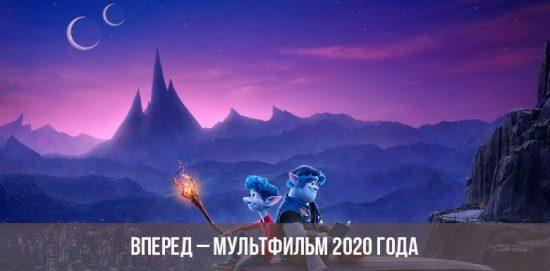 Мультфильм 2020 года Вперед