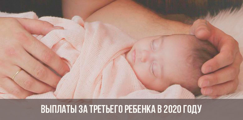Выплаты за третьего ребенка в 2020 году