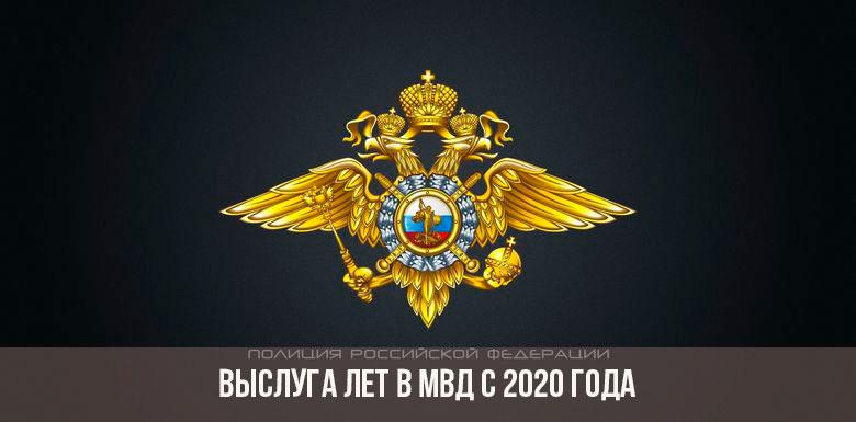 Выслуга лет в МВД с 2020 года