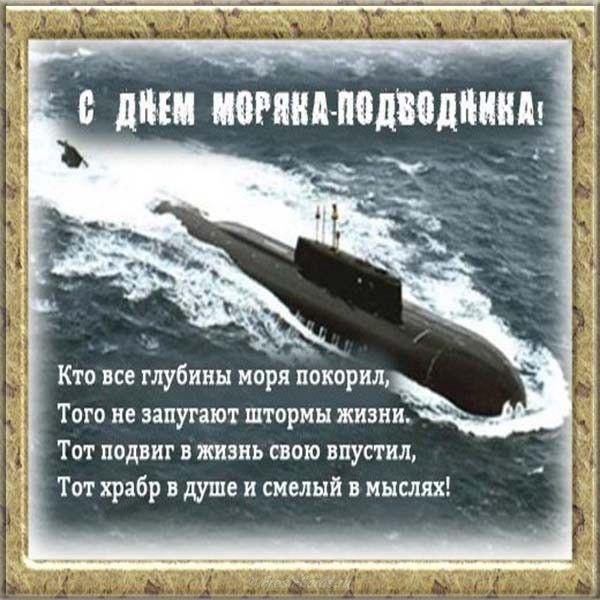 Поздравление с днем подводника