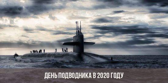 День подводника в 2020 году